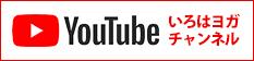 YouTube いろはヨガ☆チャンネル