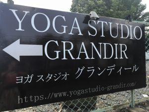 福岡県北九州市ヨガスタジオグランディール看板目印