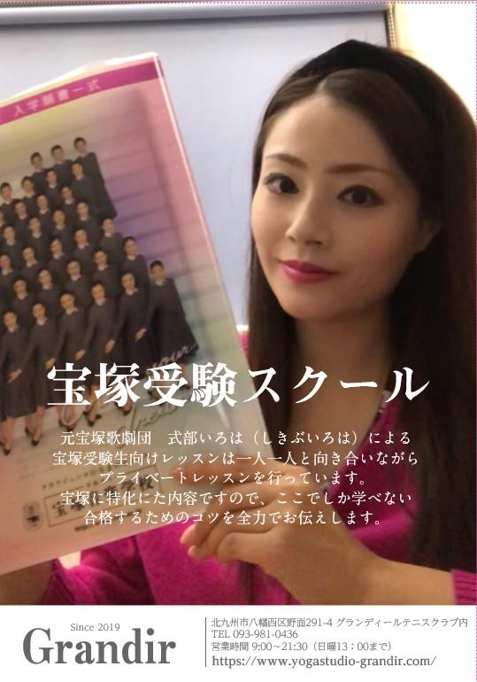 福岡県北九州市の宝塚受験スクール講師式部いろは(しきぶいろは)元宝塚歌劇団星組娘役。プライベートレッスンでは面接、声楽、バレエ、ジャズダンス