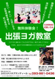 ヨガ無料体験出張ヨガ元宝塚歌劇団式部いろは(しきぶいろは)