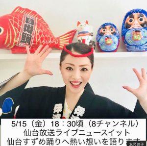 仙台市出身元宝塚歌劇団式部いろは(しきぶいろは)仙台すずめ踊り指導員