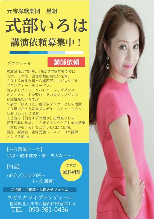 ときめきWoman北九州ラジオ出演by元宝塚歌劇式部いろは