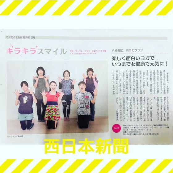 西日本新聞てくてく北九州掲載情報by式部いろは