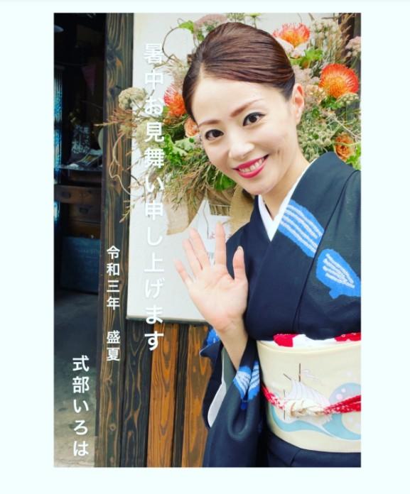 暑中お見舞い申し上げますはがき元宝塚歌劇団式部いろは浴衣姿