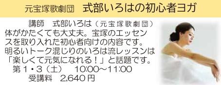 毎日文化センターヨガ中間教室by式部いろは元宝塚歌劇団
