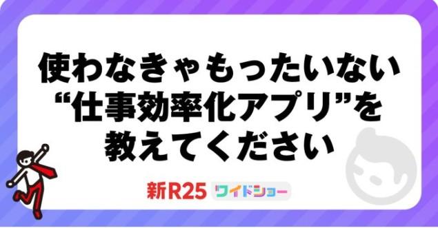 新R25仕事効率化アプリby式部いろは元宝塚歌劇団Twitter