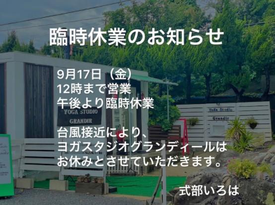 九州に台風上陸。台風接近によりヨガスタジオグランディールは9月17日金曜日12時まで営業。午後より臨時休業。お休み。by式部いろは元宝塚歌劇団