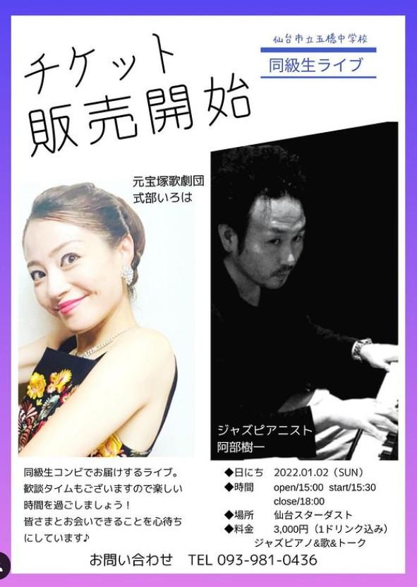 仙台市立五橋中学校同級生でジャズピアニスト阿部樹一と元宝塚歌劇団式部いろはのライブショー。チケット販売開始